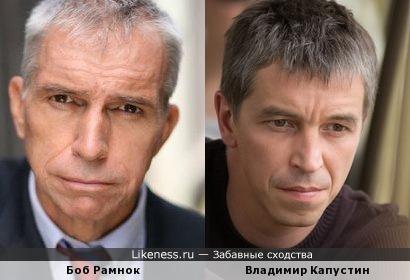 Боб Рамнок напомнил Владимира Капустина