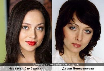 Настасья Самбурская / Дарья Повереннова