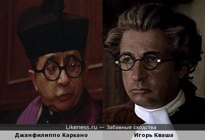 Джанфилиппо Каркано / Игорь Кваша