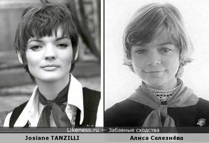 Josiane TANZILLI и Алиса Селезнёва