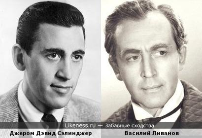 Джером Дэвид Сэлинджер напомнил Василия Ливанова