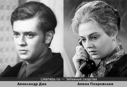 Александр Дик / Алина Покровская