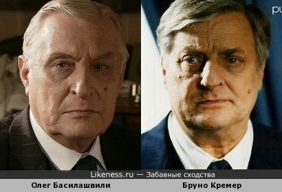 Олег Басилашвили / Бруно Кремер