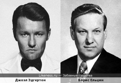Джоэл Эдгертон напомнил Ельцина