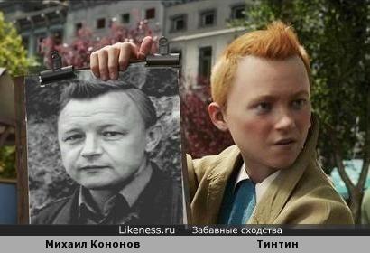 Михаил Кононов и Тинтин