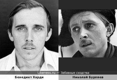 Бенедикт Харди / Николай Бурляев