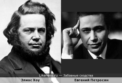 Элиас Хоу / Евгений Петросян