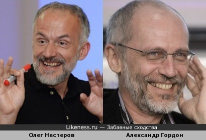Олег Нестеров / Александр Гордон