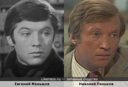Евгений Меньшов / Николай Пеньков