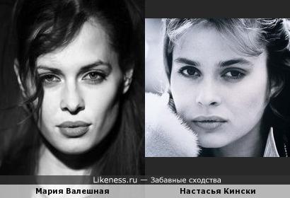 Мария Валешная / Настасья Кински