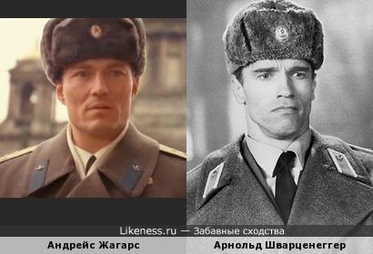 Андрейс Жагарс / Арнольд Шварценеггер
