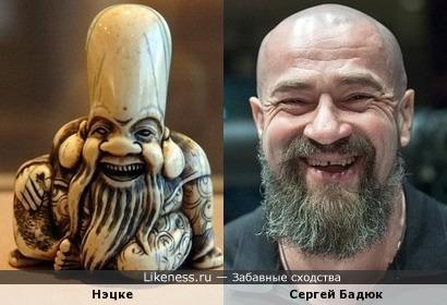 Сергей Бадюк и нэцке