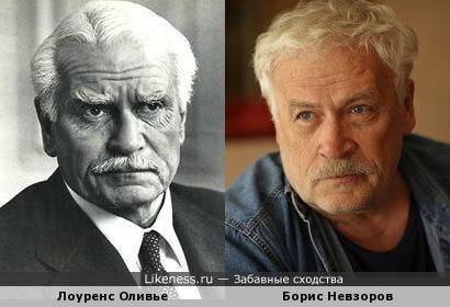 Лоуренс Оливье / Борис Невзоров