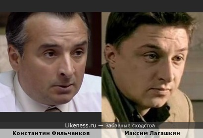 Константин Фильченков / Максим Лагашкин