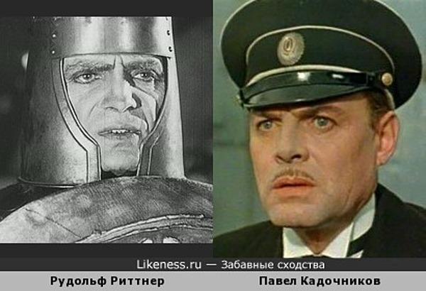 Рудольф Риттнер / Павел Кадочников