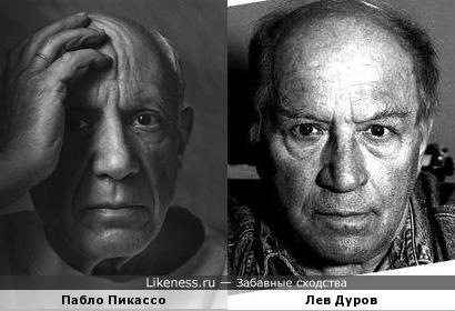 Пабло Пикассо напомнил Льва Дурова (ремейк)