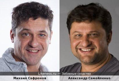 Михаил Сафронов / Александр Самойленко