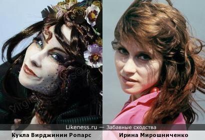 Кукла Вирджинии Ропарс напомнила Ирину Мирошниченко