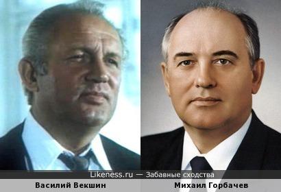 Василий Векшин / Михаил Горбачев