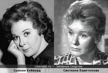 Сьюзен Хэйворд / Светлана Харитонова