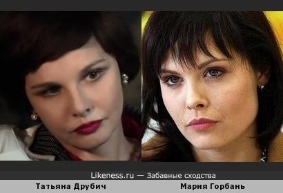 Татьяна Друбич / Мария Горбань