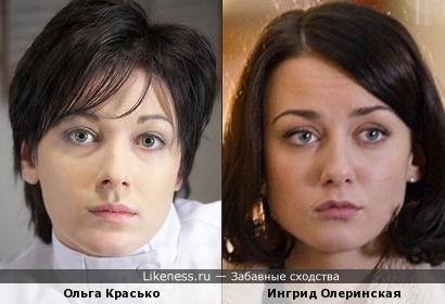 Ольга Красько / Ингрид Олеринская