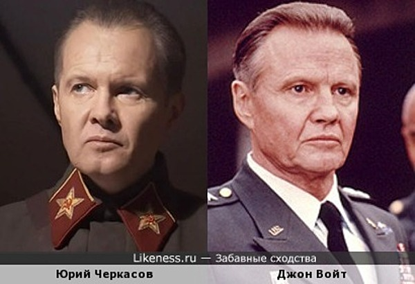 Юрий Черкасов / Джон Войт
