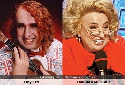 Tiny Tim напомнил Галину Коньшину в образе