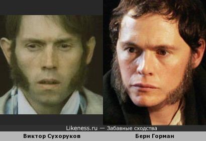 Виктор Сухоруков / Берн Горман