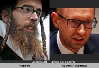 Арсений Яценюк и раввин