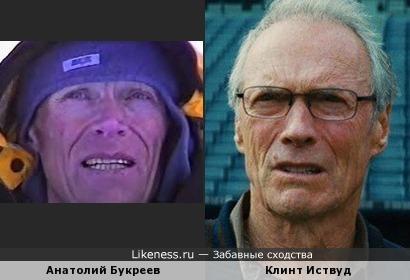 Анатолий Букреев и Клинт Иствуд