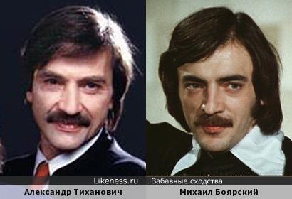 Александр Тиханович / Михаил Боярский
