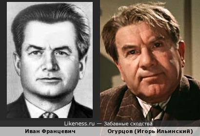 Иван Францевич напомнил Огурцова