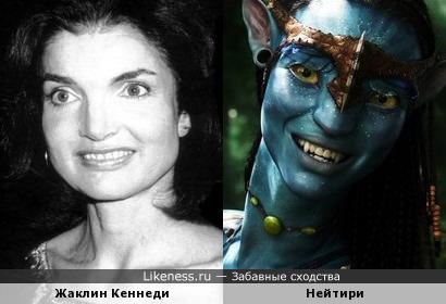 Жаклин Кеннеди и Нейтири