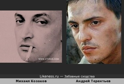 Михаил Козаков / Андрей Терентьев