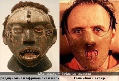 Традиционная африканская маска и Ганнибал Лектер