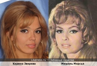 Карина Зверева напомнила Мишель Мерсье (чисто внешне)