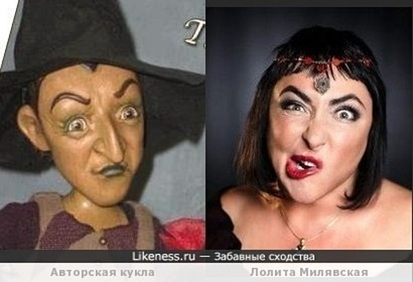 Лолита Милявская и Бастинда (репост)