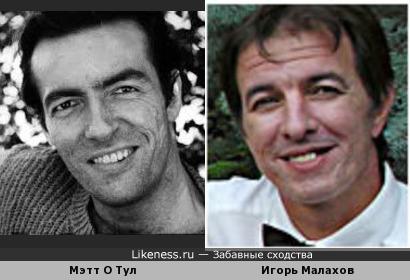 Мэтт О Тул / Игорь Малахов
