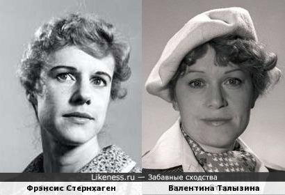 Валентина Талызина / Фрэнсис Стернхаген
