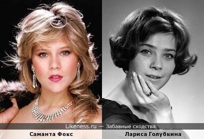 Саманта Фокс / Лариса Голубкина