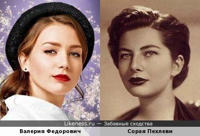 Валерия Федорович / Сорая Пехлеви