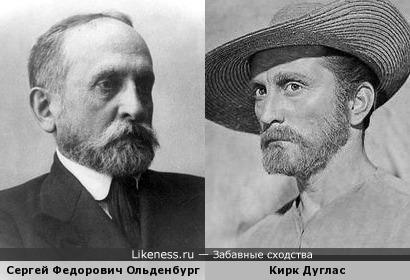 Востоковед Сергей Ольденбург и актер Кирк Дуглас