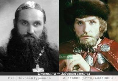 Отец Николай Гурьянов и Анатолий Солоницын