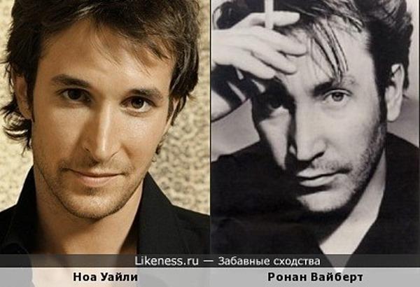 Ронан Вайберт / Ноа Уайли