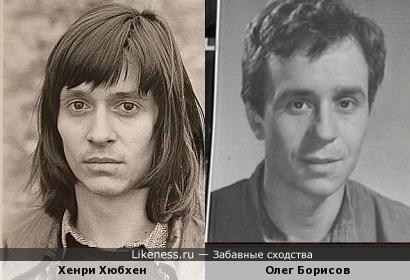 Хенри Хюбхен / Олег Борисов