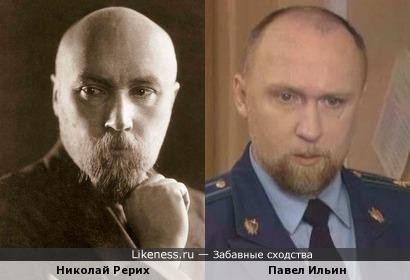 Николай Рерих и прокурор