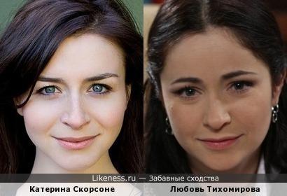 Катерина Скорсоне Любовь Тихомирова