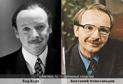 Бад Корт и Новосельцев