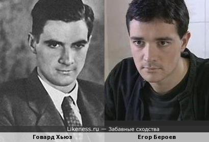 Говард Хьюз / Егор Бероев
